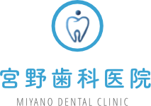 宮野歯科医院|成田市の宗吾参道駅の歯科医院